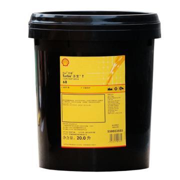 壳牌 涡轮机油,多宝 Turbo T 68,20L/桶