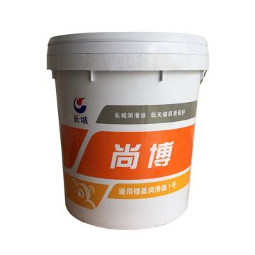 长城 润滑脂,尚博 通用 锂基润滑脂 1 号,15kg/塑