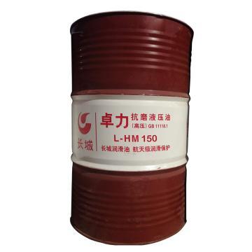 长城 液压油,卓力 L-HM 150 高压,170kg/桶