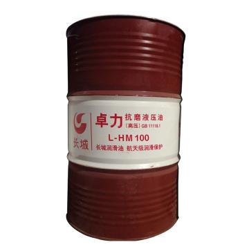 长城卓力\L-HM100抗磨液压油高压\170kg/200L