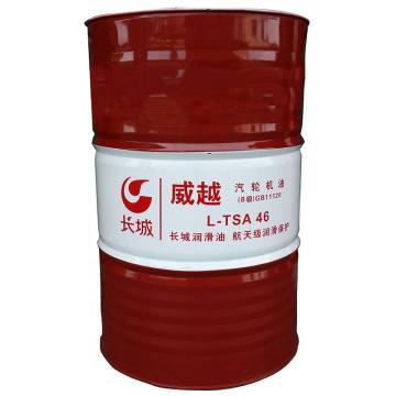 长城 涡轮机油,威越 L-TSA 46 (B级),170kg/桶