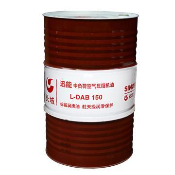 长城 空压机油,迅能 L-DAB 150 中负荷,170kg/桶
