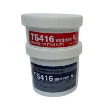 可赛新 耐腐蚀修补液A+B组合,TS416,250G/组