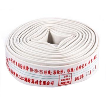 沱雨 天然橡胶衬里轻型水带,口径80mm,工作压力1.0,长度25m(不含接口)