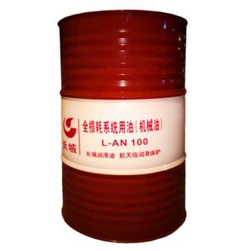长城 系统油,L-AN 100 全损耗用油,170kg/桶