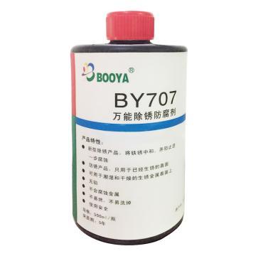 博亚 BY707万能除锈防腐剂,500ml/瓶