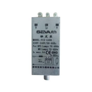 尚为 照明触发器,FCD-G400,单位:个