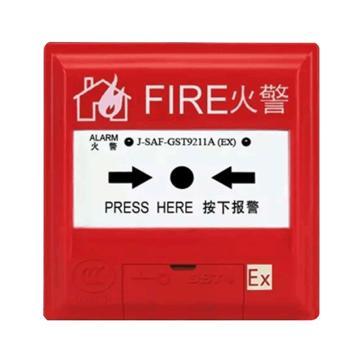 海湾 本安型手动火灾报警按钮,J-SAF-GST9211A(Ex)
