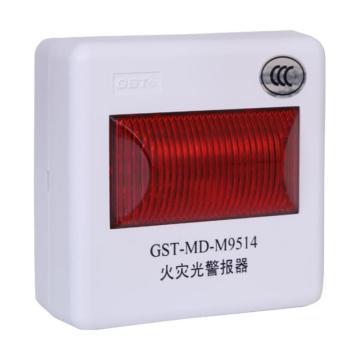 海湾 火灾光警报器 编码型,GST-MD-M9514