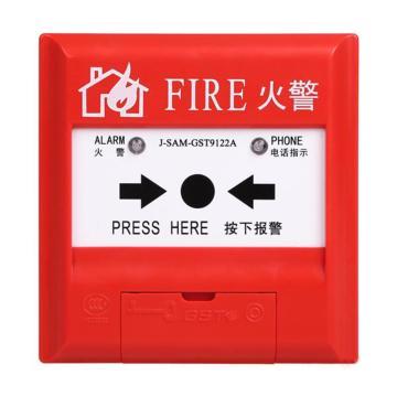 海湾 手动火灾报警按钮,J-SAM-GST9122A(含安装盒)