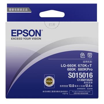 爱普生(Epson)LQ-680K S015016黑色色带(适用LQ-660k/680K/670K+T/680KPro)