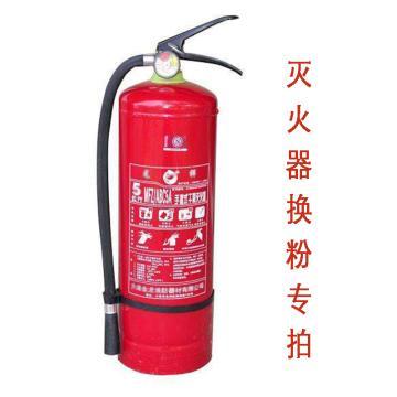 灭火器换粉,4kg(仅限吉林省地区)