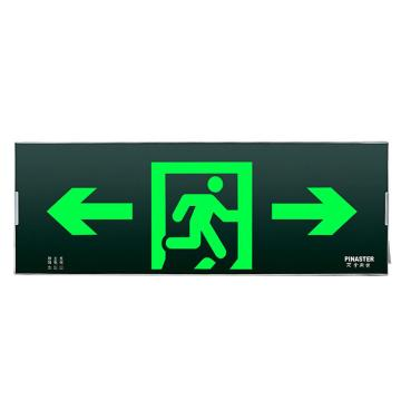 π拿斯特 消防应急标志灯,防火塑料边框,单面,双向,M-BLZD-1LROEⅢ8WCAM(P1451)