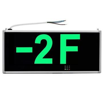 π拿斯特 消防应急标志灯 后出线 雅致型铝材边 单面 -2F, M-BLZD-1LROEⅠ5WCAB (P1409)
