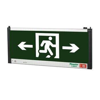 π拿斯特 消防应急标志灯,仿导光板铝材,单面,双向,M-BLZD-1LROEⅠ5WCAF(P1423)
