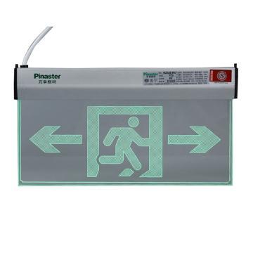 π拿斯特 消防應急標志燈,經典型玻璃吊片式,雙向,N-BLZD-2LROEⅠ5WFAQ(P1735)