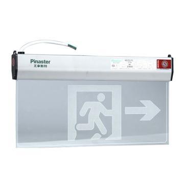 π拿斯特 消防应急标志灯,经典型玻璃吊片式,安全出口右,N-BLZD-2LROEⅠ5WFAQ(P1736)