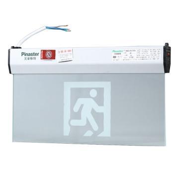 π拿斯特 消防應急標志燈,經典型玻璃吊片式,安全出口,N-BLZD-2LROEⅠ5WFAQ(P1737)