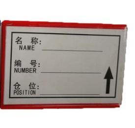蓝巨人 磁性材料卡,H型,80X55mm,软磁,红色