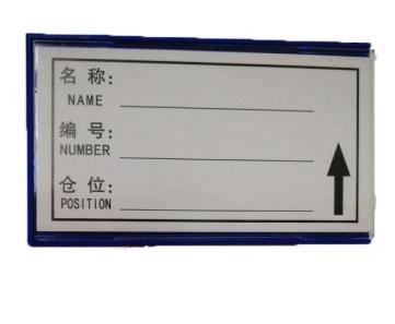 蓝巨人 磁性材料卡,H型,100X60mm,软磁,蓝色