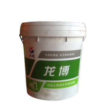 长城 润滑脂,龙博 混凝土泵送车 专用润滑脂 000 号,15kg/桶