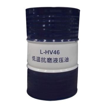 昆仑HV 46低温液压油,,170KG