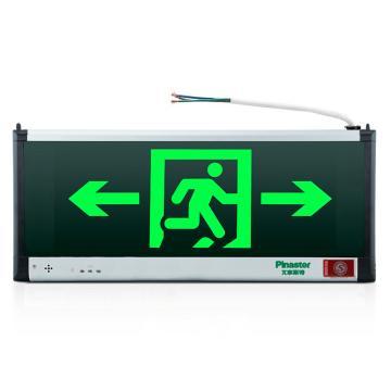 π拿斯特 消防应急标志灯,仿导光板铝材,双面,双向,M-BLZD-2LROEⅠ5WCAE(P1420)