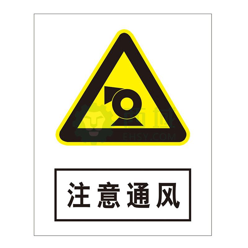 电力安全标识,注意通风,不锈钢雕刻烤漆,200*160*0.7mm