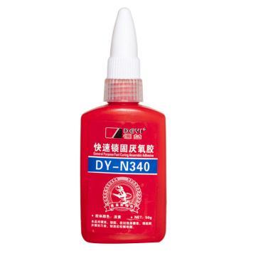 德益 厭氧膠,快固型,DY340,50ml/支