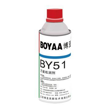 博亚 BY51万能松润剂,400ML/瓶