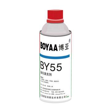 博亚 BY55油污清洗剂,400ML/瓶