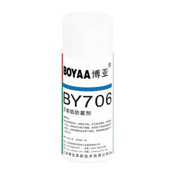 博亚 BY706万能铝防腐剂,400ML/瓶