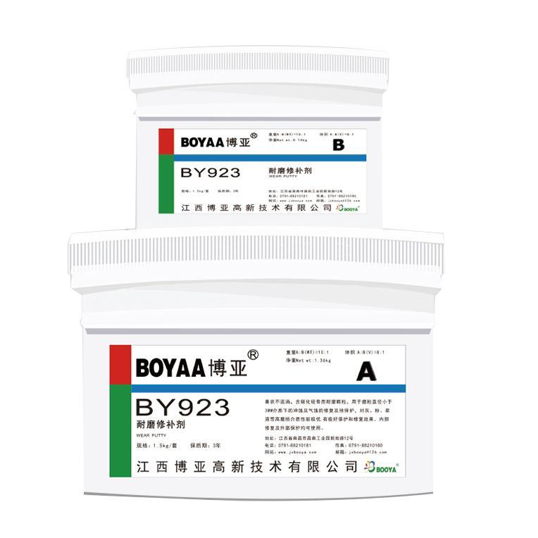 博亚 耐磨修补剂,BY923,1.5kg/套