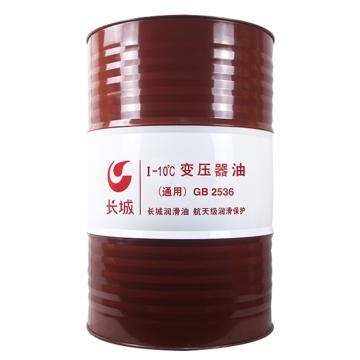 长城 变压器油,I-10°C (通用)GB2536,25 号,165kg/桶