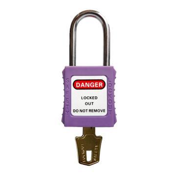 安全挂锁,通开型,紫