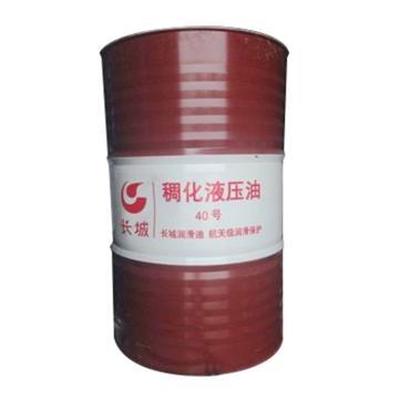 长城 液压油,40号 稠化液压油,170kg/桶