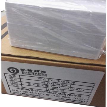 丽标标牌机专用 PVC挂牌  单孔  32*68,1mm厚 1100片/盒