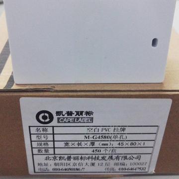 丽标标牌机专用 PVC挂牌  45*80单孔(450片/盒)