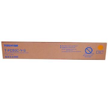 东芝墨粉(PS-ZTFC50CYS)低容黄色e-STUDIO2555C/3055C/3555C/4555C/5055C 单位:个