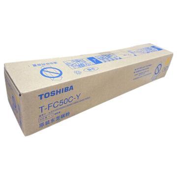 东芝墨粉(PS-ZTFC50CY)高容黄色e-STUDIO2555C/3055C/3555C/4555C/5055C 单位:个