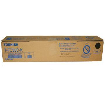 东芝墨粉(PS-ZTFC50CK)高容黑色e-STUDIO2555C/3055C/3555C/4555C/5055C
