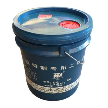 钟山,线切割专用冷却液,DX-2,18L/桶