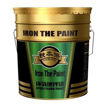铁本 新型环氧地坪面漆,艳绿,(13:7)kg/组,20kg/桶