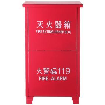 加厚型灭火器箱 可放置8kg干粉灭火器×2或3kg二氧化碳灭火器×2,壁厚0.8mm(±0.15mm)(定制款)