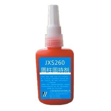 江西欣盛 圆柱固持剂,JXS260,50ml/支