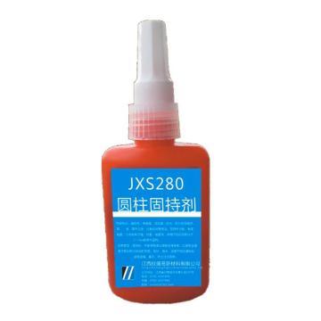 江西欣盛 圆柱固持剂,JXS280,50ml/支
