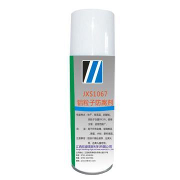 江西欣盛 铝粒子防腐剂,JXS1067,400ml/瓶