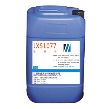 江西欣盛 防锈剂,JXS1077,10kg/桶