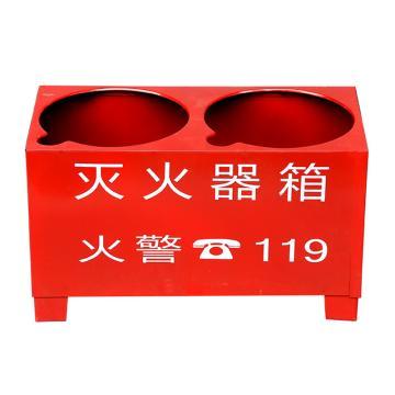 消防灭火器俩眼箱半封闭双孔箱灭火器底座,4kg*2,壁厚0.6mm(±0.15mm)(仅限江浙沪、华南、西南、湖南、湖北、陕西、安徽、河南地区)