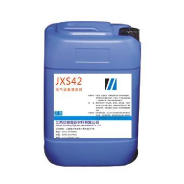 江西欣盛 超纯电气清洗剂,JXS42,20kg/桶